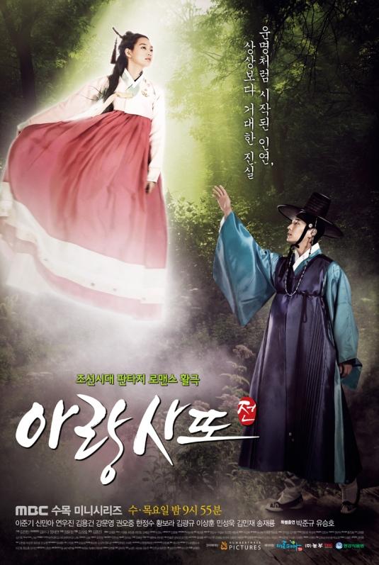 arang official poster