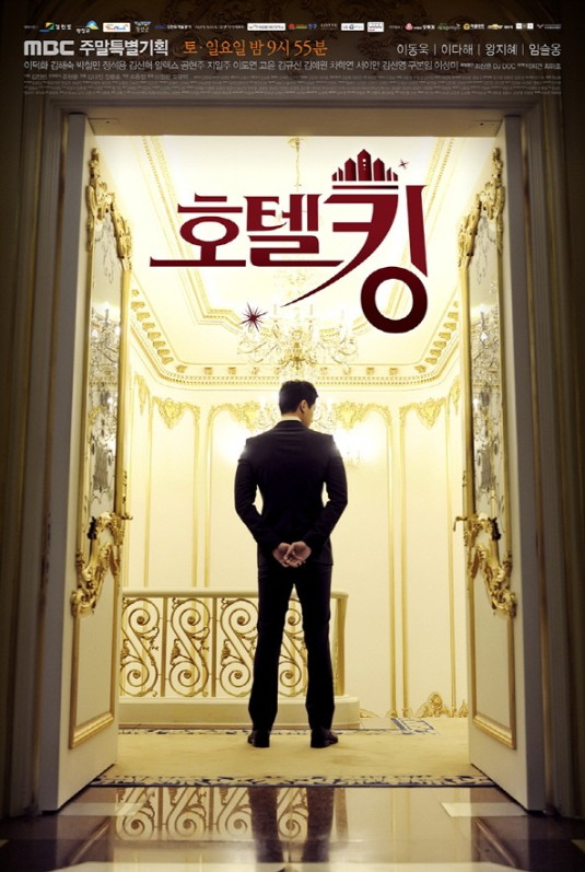 Hotel-King-Poster1