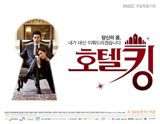 Hotel-King-Poster3