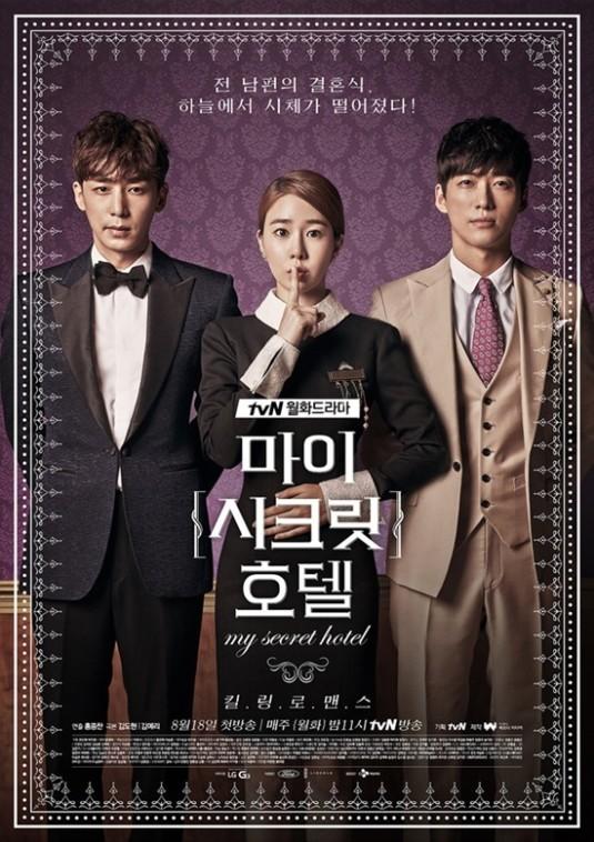 My-Secret-Hotel-Poster2